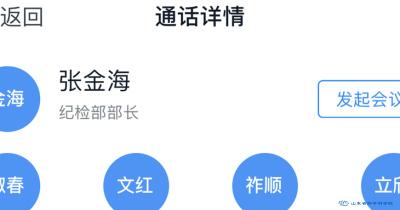 IMG_1858(视频会议图片)_副本