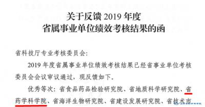 2019年度绩效考核结果的函